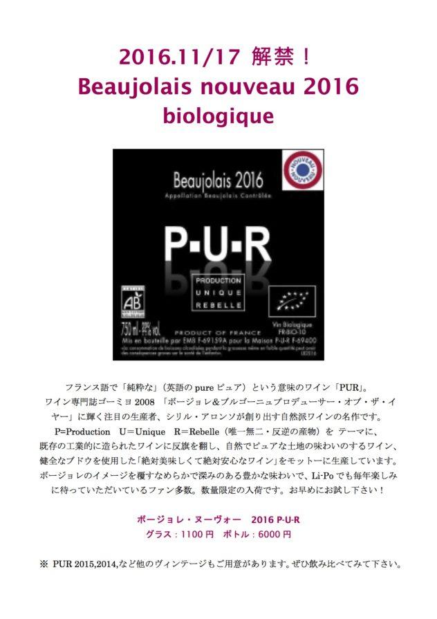 beaujolais-2016-pur-%e3%81%ae%e3%82%b3%e3%83%94%e3%83%bc
