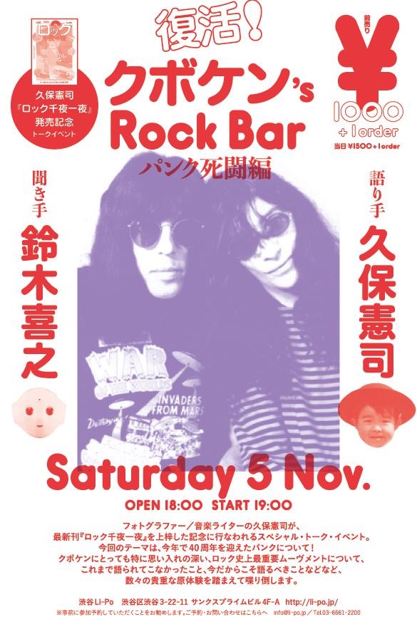 rockbar_webflyer2